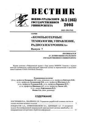 Вестник Южно-Уральского государственного университета 2008 №03 (103). Серия Компьютерные технологии, управление, радиоэлектроника Выпуск 7