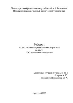 Реферат - ГЭС России