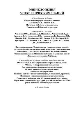 Иванов В.Н., Пахрушев В.И. Инновационные социальные технологии государственного и муниципального управления