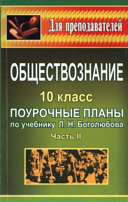 Степанько С.Н. Обществознание. Поурочные планы. 10 класс. Часть 2