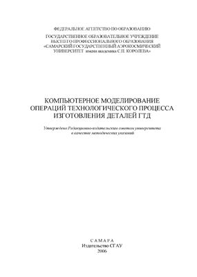 Ивченко А.В. и др. Компьютерное моделирование операций технологического процесса изготовления деталей ГТД