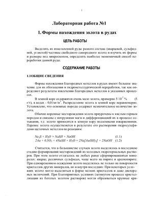 Перфильева Н.С. Металлургия благородных металлов. Лабораторный практикум