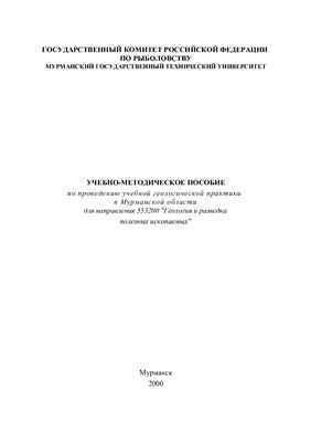 Пожиленко В.И. (сост.). Учебно-методическое пособие по проведению геологической практики в Мурманской области