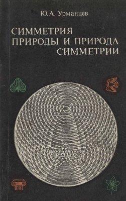 Урманцев Ю.А. Симметрия природы и природа симметрии