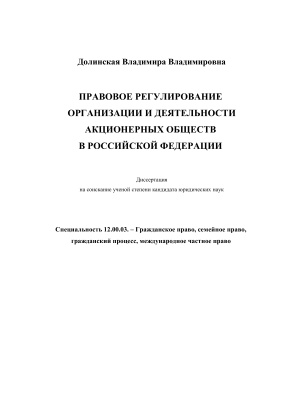 Долинская В.В. Правовое регулирование организации и деятельности акционерных обществ в Российской Федерации
