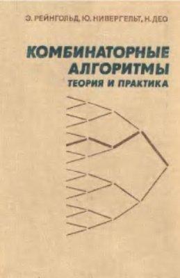 Рейнгольд Э., Нивергельт Ю., Део Н. Комбинаторные алгоритмы