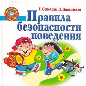 Соколова Е., Нянковская Н. Правила безопасности поведения