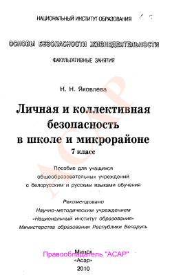 Яковлева Н.Н. Личная и коллективная безопасность в школе и микрорайоне. 7 класс