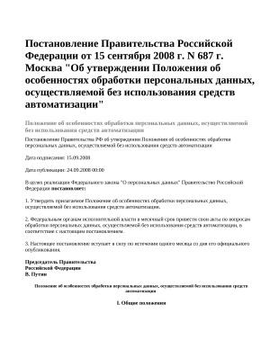 Постановление Правительства Российской Федерации от 15 сентября 2008 г. N 687