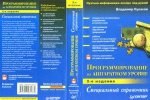 Кулаков В. Программирование на аппаратном уровне: специальный справочник
