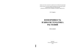 Авдеев В.И. Изменчивость и биосистематика растений