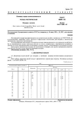 ГОСТ 4608-81 Основные нормы взаимозаменяемости. Резьба метрическая. Посадки с натягом