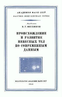 Фесенков В.Г. Происхождение и развитие небесных тел по современным данным