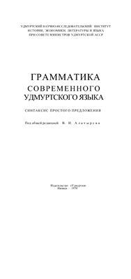 Алатырев В.И. Грамматика современного удмуртского языка. Синтаксис простого предложения