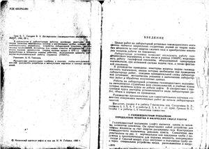 Грон В.Г., Сахаров В.А. Исследование газожидкостного подъемника