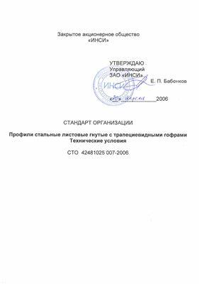 СТО 42481025 007-2006 Профили стальные листовые гнутые с трапецивидными гофрами. Технические условия