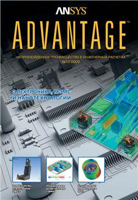 ANSYS Advantage. Русская редакция 2009 №12