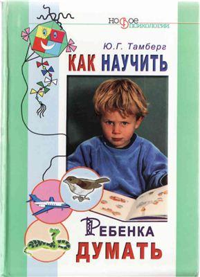 Тамберг Ю.Г. Как научить ребенка думать