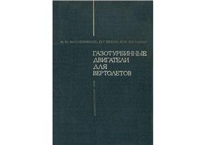 Масленников М.М., Бехли Ю.Г., Шальман Ю.И. Газотурбинные двигатели для вертолетов