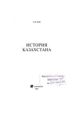Кан Г.В. История Казахстана