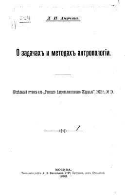 Анучин Д.Н. О задачах и методах антропологии