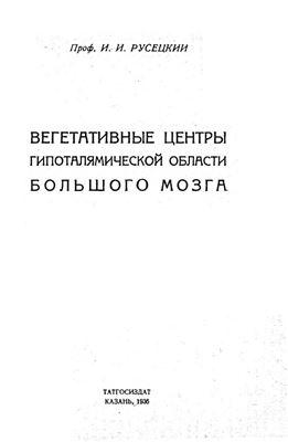 Русецкий И.И. Вегетативные центры гипоталямической области большого мозга