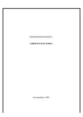Реферат - Адвокатская этика. УрГЮА 2009г