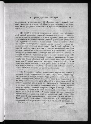 Георги И.Г. Описание всех в Российском государстве народов (в 4-х томах)