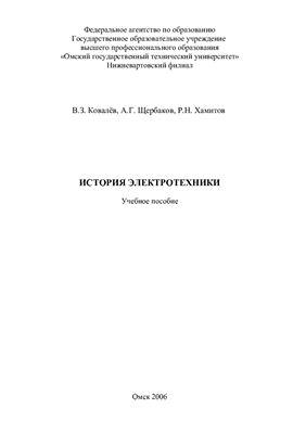 Ковалёв В.З., Щербаков А.Г., Хамитов Р.Н. История электротехники