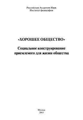 Федотова В.Г. (отв. ред.). Хорошее общество. Социальное конструирование приемлемого для жизни общества