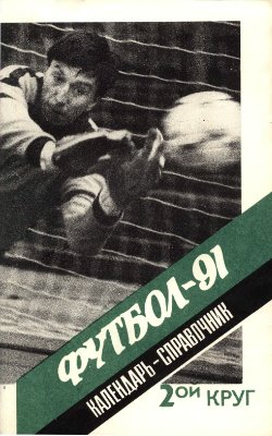 Бржежинский Ю.И. (сост.) Футбол-1991. Второй круг. Справочник-календарь