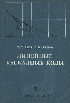 Блох Э.Л., Зяблов В.В. Линейные каскадные коды
