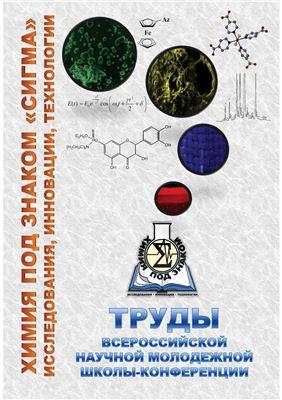 Труды Всероссийской научной молодежной школы - конференции Химия под знаком СИГМА: Исследования, инновации, технологии