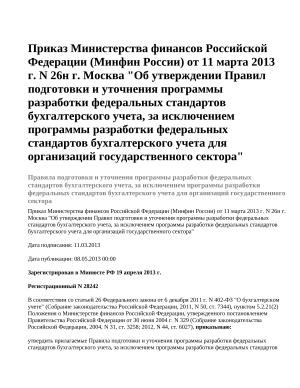 Приказ Министерства финансов Российской Федерации (Минфин России) от 11 марта 2013 г. N 26н