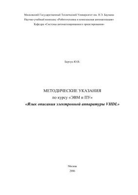 Берчун Ю.В. Язык описания электронной аппаратуры VHDL