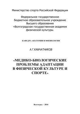 Камчатников А.Г. Медико-биологические проблемы адаптации в физической культуре и спорте