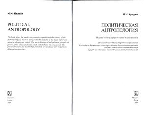 Крадин Н. Политическая антропология