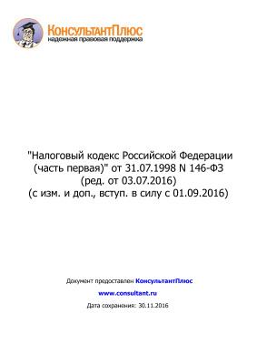 Налоговый кодекс Российской Федерации (часть первая) от 31.07.1998 N 146-ФЗ (ред. от 03.07.2016) (с изм. и доп., вступ. в силу с 01.09.2016)