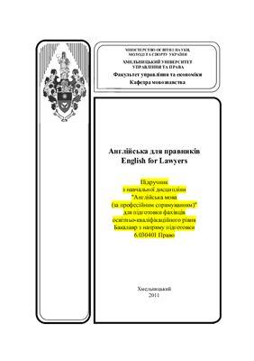 Англійська мова для правників / English for Lawyers