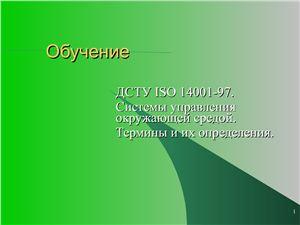 ИСО 14001-97