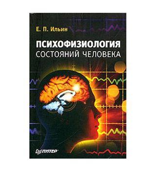Ильин Е.П. Психофизиология состояний человека