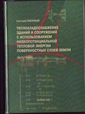 Васильев Г.П. Теплохладоснабжение зданий и сооружений с использованием низкопотенциальной тепловой энергии поверхностных слоев земли