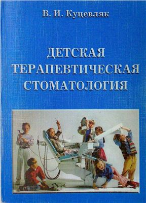 Куцевляк В.И. Детская терапевтическая стоматология