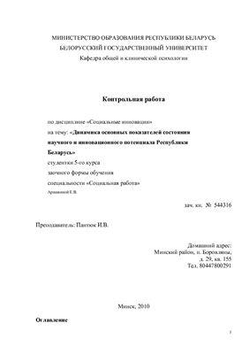Динамика основных показателей состояния научного и инновационного потенциала Республики Беларусь