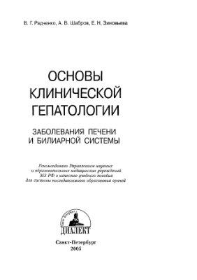 Радченко В.Г., Шабров А.В., Зиновьева Е.Н. Основы клинической гепатологии. Заболевания печени и билиарной системы