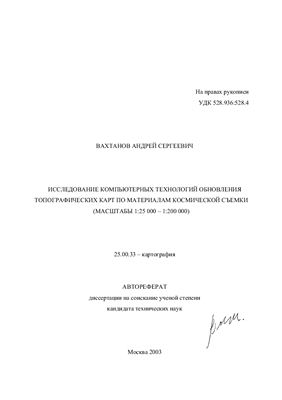 Вахтанов А.С. Исследование компьютерных технологий обновления топографических карт по материалам космической съемки