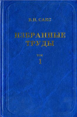 Сакс, В.Н. Избранные труды Том 1: Биостратиграфия и палеобиогеография мезозоя Сибири