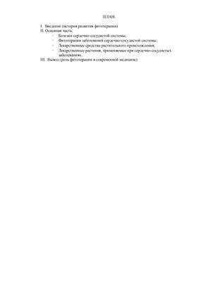 Курсовой проект - Фитотерапия заболеваний сердечно-сосудистой системы