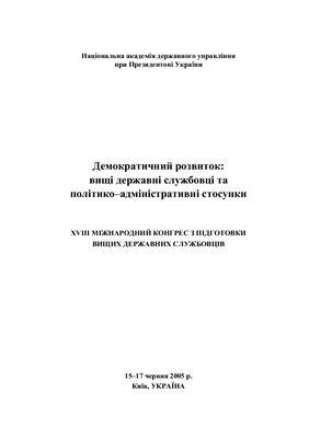 Соколик С. Демократичний розвиток: вищі державні службовці та політико-адміністративні стосунки