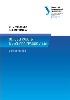 Конакова И.П., Истомина Э.Э. Основы работы в КОМПАС-График V 14